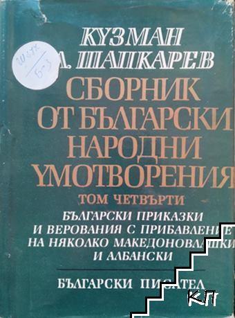 Сборник от български народни умотворения. Том 4