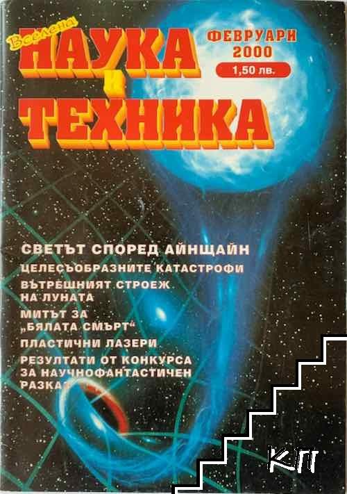 Вселена, наука и техника. Бр. 2 / 2000