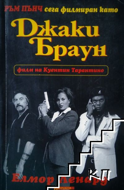 Ръм Пънч - Джаки Браун