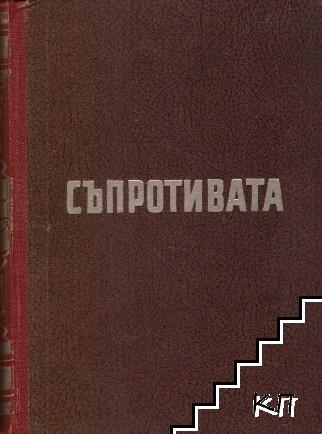 Въоръжената съпротива срещу фашизма в България 1923-1944