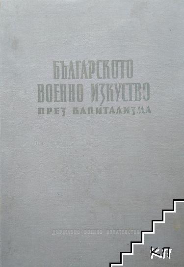 Българското военно изкуство през капитализма