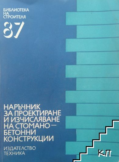 Наръчник за проектиране и изчисляване на стоманобетонни конструкции. Част 1