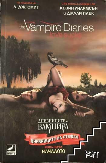Дневниците на вампира: Дневниците на Стефан. Книга 1: Началото
