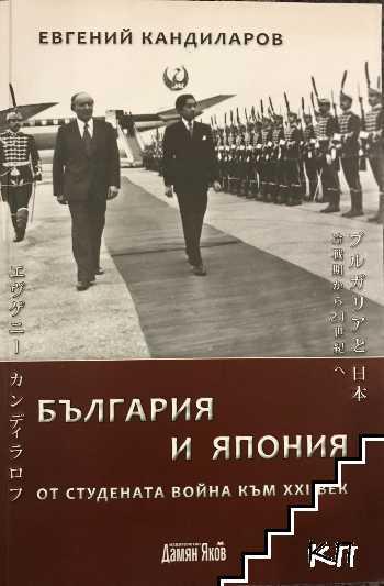 България и Япония от Студената война към XXI век