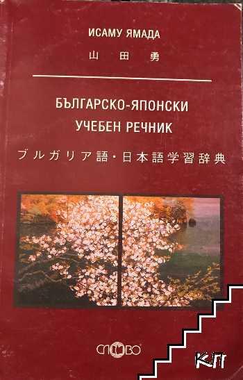 Българско-японски учебен речник