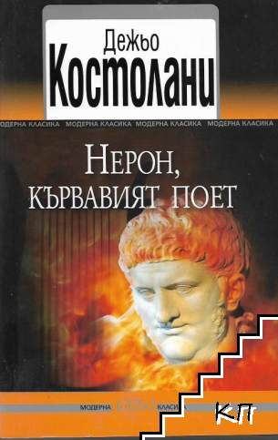 Нерон, кървавият поет