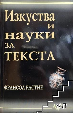 Изкуства и науки за текста