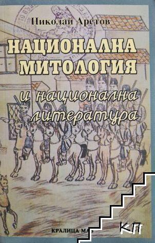 Национална митология и национална литература