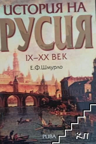 История на Русия IX-XX век