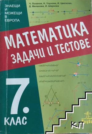 Математика - задачи и тестове за 7. клас