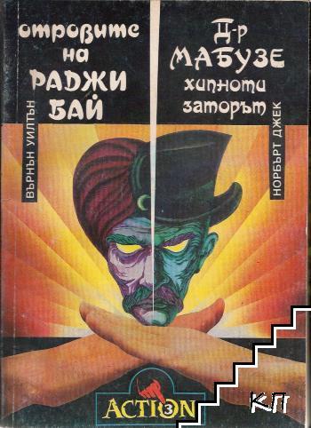 Отровите на Раджи бай; Д-р Мабузе - хипнотизаторът