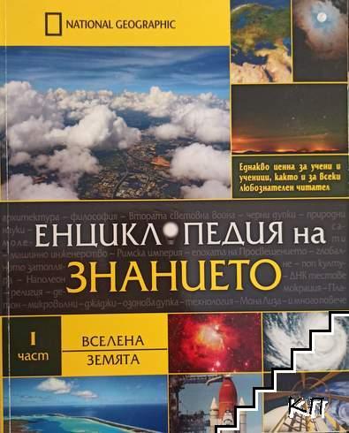 Енциклопедия на знанието. Част 1: Вселена. Земята