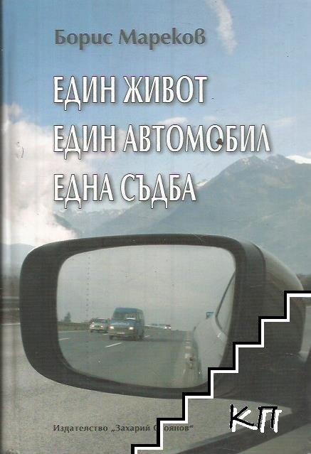 Един живот, един автомобил, една съдба