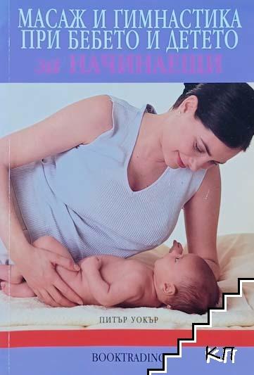 Масаж и гимнастика при бебето и детето