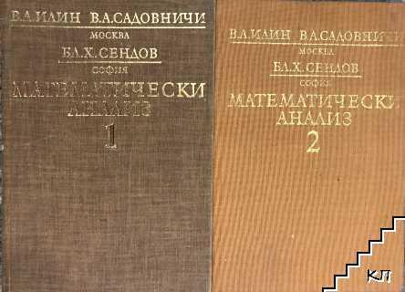 Математически анализ. Част 1-2