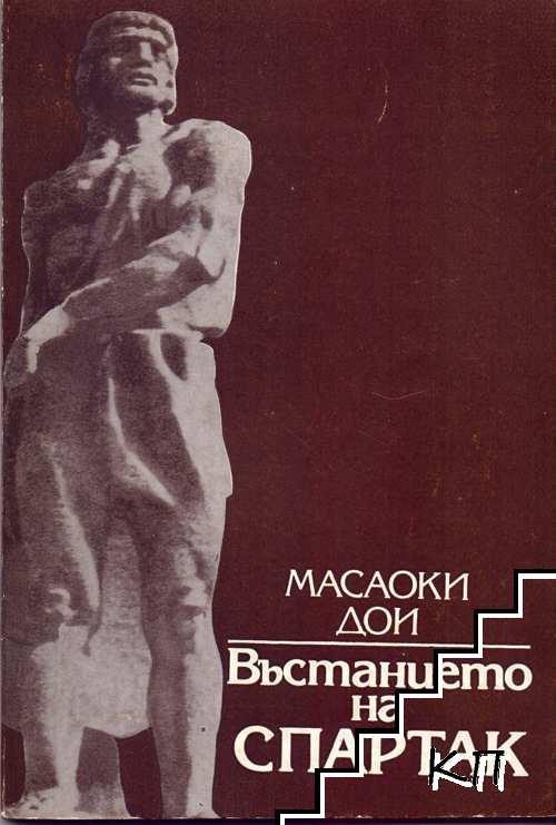 Въстанието на Спартак