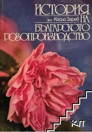 История на българското розопроизводство