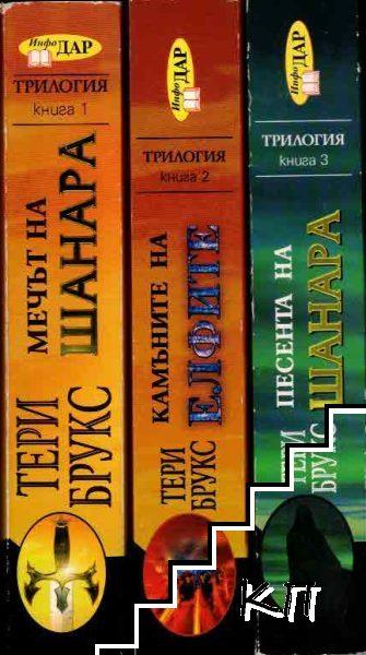 Трилогия за Шанара. Книга 1-3