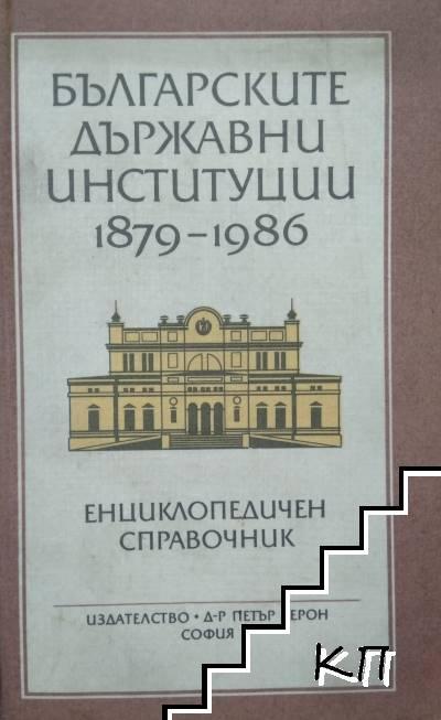 Българските държавни институции 1879-1986
