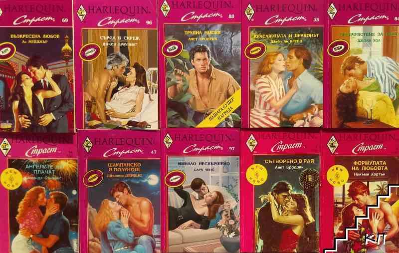"Поредица любовни романи Арлекин ""Страст"". Комплект от 10 книги"