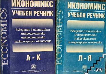 Икономикс. Учебен речник в два тома. Том 1-2