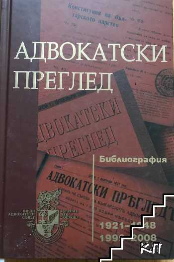 Адвокадски преглед 1921-1948