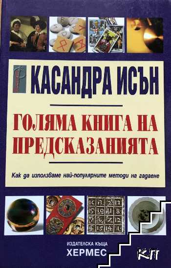 Голяма книга на предсказанията