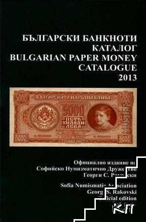 Български банкноти: Каталог 2013 / Bulgarian paper money: Catalogue 2013