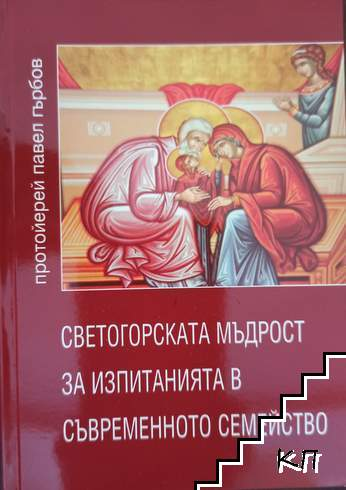 Светогорската мъдрост за изпитанията в съвременното семейство