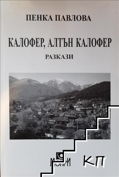 Калофер, Алтън Калофер