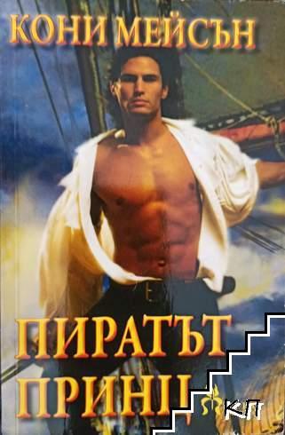Пиратът принц