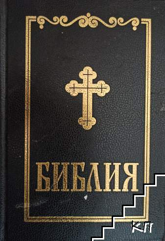 Библия, сиреч Книгите на Свещеното писание на Ветхия и Новия завет