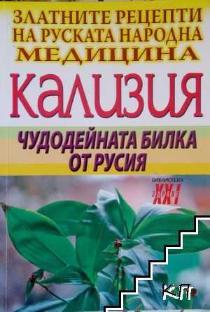 Кализия - чудодейната билка от Русия