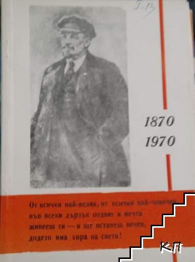 Ленин живя, Ленин живее, ленин ще живее!