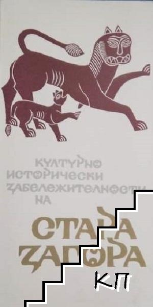 Културно-исторически забележителности. Стара Загора