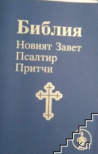 Библия: Новият завет; Псалтир; Притчи