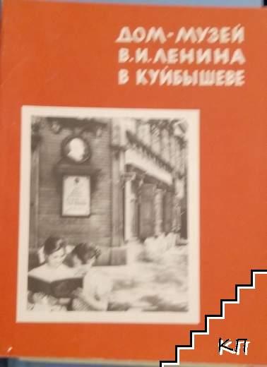 Дом-музей: В. И. Ленина; В. Куйбышеве