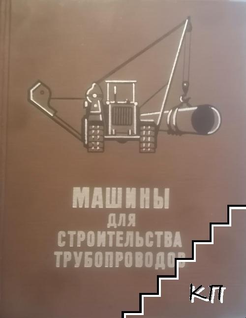 Машины для строительства трубопроводов