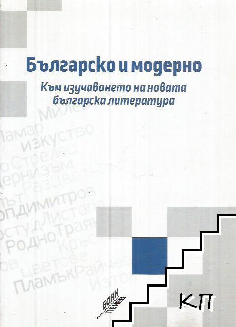 Българско и модерно. Към изучаване на новата българска литература