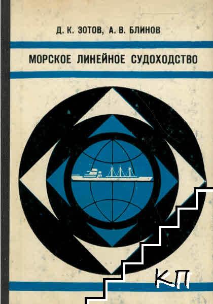 Морское линейное судоходство