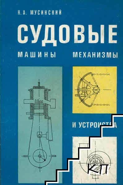 Судовые машины механизмы и устройства