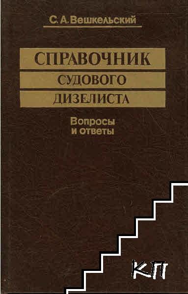 Справочник судового дизелиста