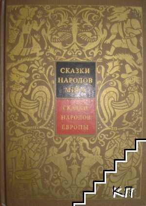 Сказки народов мира в десяти томах. Том 4: Сказки народов Европы