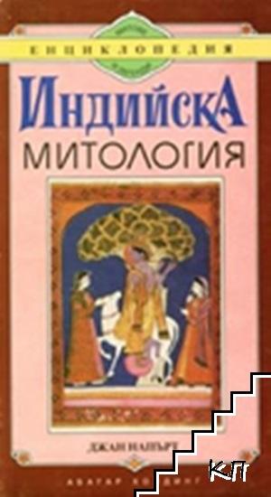 Индийска митология