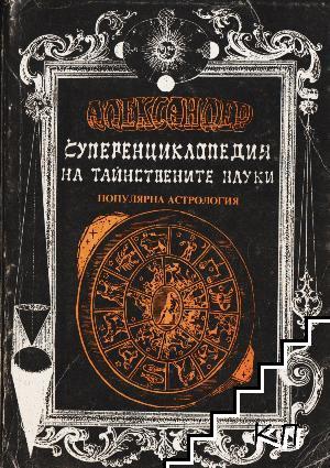 Суперенциклопедия на тайнствените науки. Популярна астрология