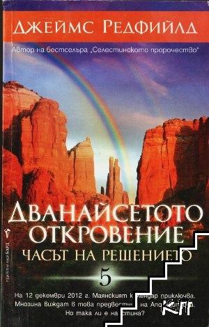 Дванайсетото откровение. Книга 5: Часът на решението