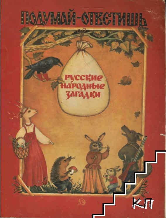 Русские народные загадки: Подумай-ответишь