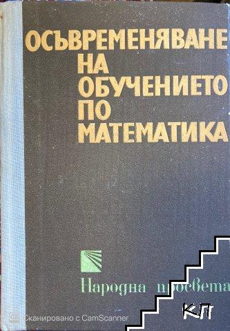 Осъвременяване на обучението по математика