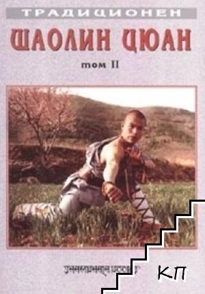 Традиционен Шаолин Цюан. Том 2