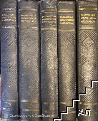 Энциклопедия элементарной математики. Книга 1-5